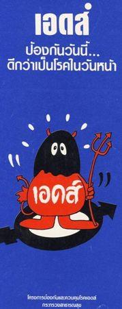 Thaimaan%20terveysministri%C3%B6%20AIDSe
