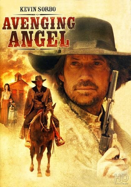 avenging_angel-normal.jpg