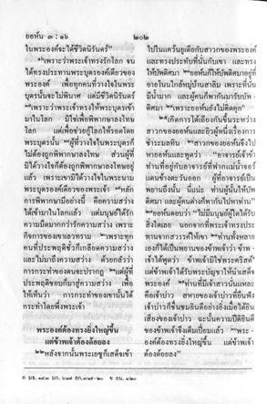 Thai%20Joh%203-16%20sivu.jpg