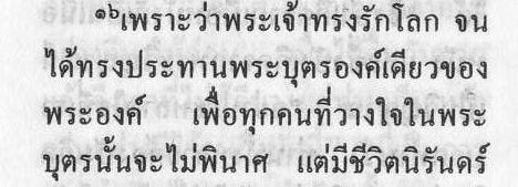 Thai%20Joh%203-16%20jae.jpg