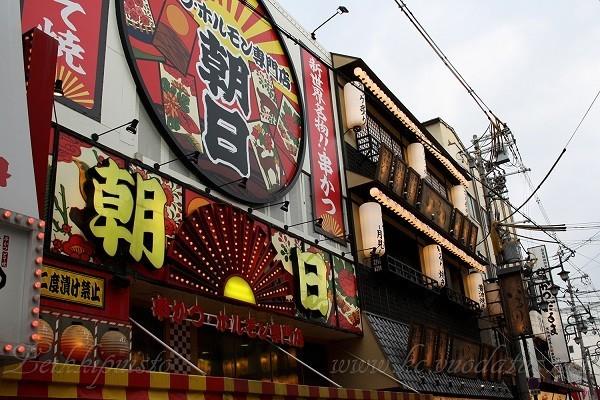 Osaka%20%2810%29.jpg