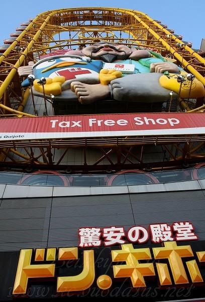 Osaka%20%2835%29.jpg