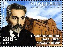 Nicholas_Marr_2014_Armenian_stamp.jpg